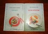 Макароны. Овощи (1994), Воениздат, фото №2