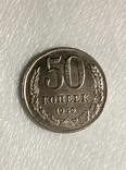 50 копеек 1959 год z255копия, фото №2