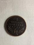 4 копейки 1761 год z268копия, фото №2