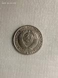 1 рубль 1958 год z280копия, фото №3