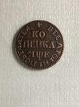 Копейка 1705 год z285копия, фото №2