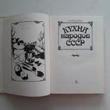 Кухня народов СССР, особенности приготовления национальных блюд.1990 г., фото №4