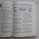 Кухня народов СССР, особенности приготовления национальных блюд.1990 г., фото №9