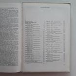 Кухня народов СССР, особенности приготовления национальных блюд.1990 г., фото №11