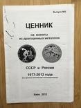 Ценник на монеты из драгоценных металлов СССР и России 1977-2012 годов, фото №2