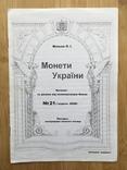 Монетизация України. Каталог із цінами., фото №2