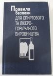 Правила безпеки для спиртового та лікеро-горілчаного виробництва, фото №2