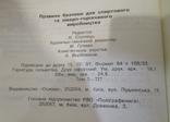 Правила безпеки для спиртового та лікеро-горілчаного виробництва, фото №7