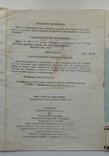 Пресс для отжима сока 6л.СССР 1984г. с руководством, фото №13