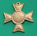 Крест За взятие Базарджика Тип І (копия), фото №2
