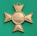 Крест За взятие Базарджика Тип І (копия), фото №4
