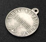 Медаль За поход в Китай 1900-1901 (под Серебро) копия, фото №3