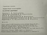 Напитки здоровья Ю.А.Лавров 1988р, фото №5