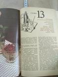Напитки здоровья Ю.А.Лавров 1988р, фото №8