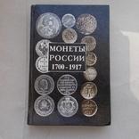 Орлов А.П. Монеты России 1700-1917 г.г., фото №2