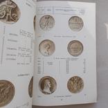 Орлов А.П. Монеты России 1700-1917 г.г., фото №4