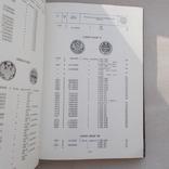 Орлов А.П. Монеты России 1700-1917 г.г., фото №6