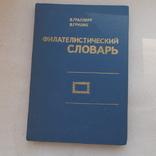 В. Граллерт, В. Грушке. Филателистический словарь., фото №2