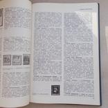 В. Граллерт, В. Грушке. Филателистический словарь., фото №4