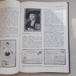 В. Граллерт, В. Грушке. Филателистический словарь., фото №5