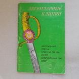 А.Ф. Корнеев. Легендарные клинки., фото №2