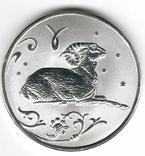 Россия 2 рубля 2005 копия, Овен, фото №2
