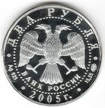Россия 2 рубля 2005 копия, Лев, фото №3