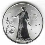 Россия 2 рубля 2005 копия, Дева, фото №2