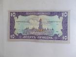 10 грн. 1992 г. Гетьман, фото №3