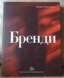 Бренди, мировая энциклопедия издательства Антона Жигульского, фото №2