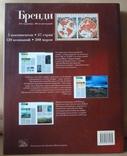 Бренди, мировая энциклопедия издательства Антона Жигульского, фото №3