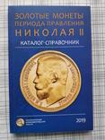 Золотые монеты Николая 2 2019 с автографом автора 2, фото №2