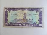 10 гривень 1992 г. Ющенко - 4, фото №3