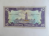 10 гривень 1992 г. Гетьман - 4, фото №3