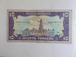 10 гривень 1992 г. Гетьман - 7, фото №3