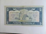 5 гривень 1992 г. Гетьман - 4, фото №3