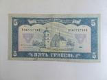 5 гривень 1992 г. Гетьман - 5, фото №3