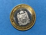 10 рублей 2010 . Ямало-Ненецкий автономный округ. Копия, фото №2