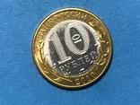 10 рублей 2010 . Ямало-Ненецкий автономный округ. Копия, фото №3