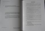Каталог трояків та шестаків Сигізмунда ІІІ Вази 1618-1627 рр., фото №4