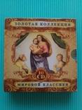 Золотая коллекция мировой классики - 10 CD, фото №2