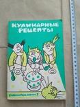 Кулинарные рецепты 1991р, фото №2