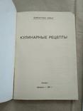 Кулинарные рецепты 1991р, фото №7
