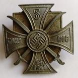 Хрест Кононова, 5-й Донський полк SS (копія), фото №2
