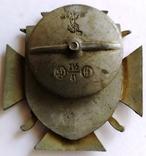 Хрест Кононова, 5-й Донський полк SS (копія), фото №3