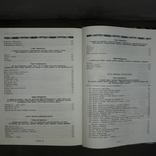 Энциклопедия Нового года и Рождества 2007, фото №11