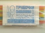 Коктейльные трубочки СССР в упаковке, фото №3