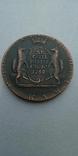 10 копеек 1764 год Сибирская монета копия, фото №2