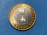 10 рублей 2010 г. Пермский край. Копия, фото №2
