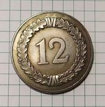 12 лет в Вермахте.копия в медном сплаве покрыта серебром., фото №3